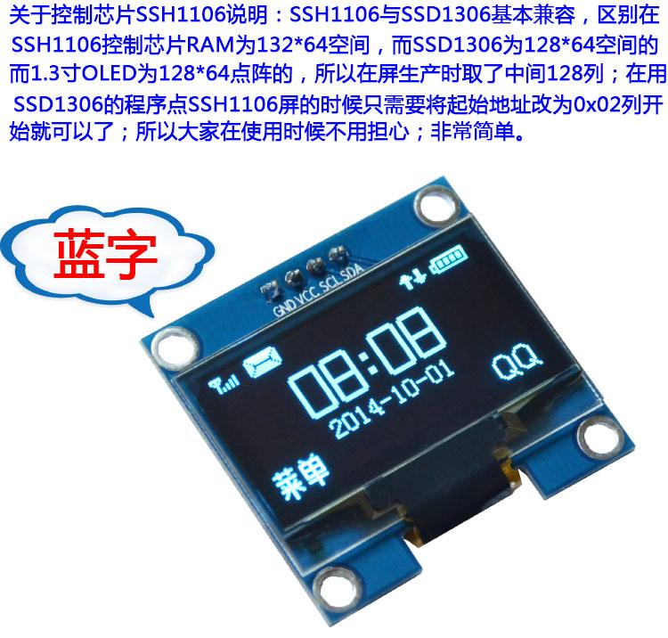 1.3寸OLED显示屏12864液晶屏