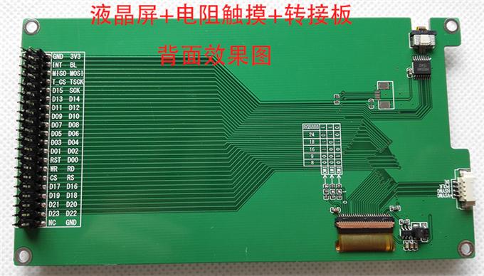 IPS全视角液晶屏电路板