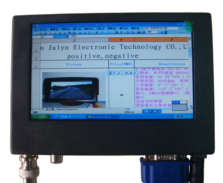 车载液晶显示屏