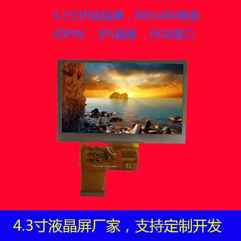 4.3寸TFT液晶屏800×480像素IPS横屏