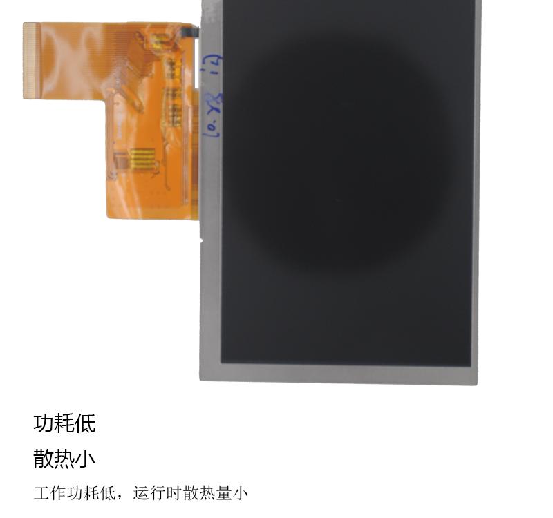 5.0寸液晶屏