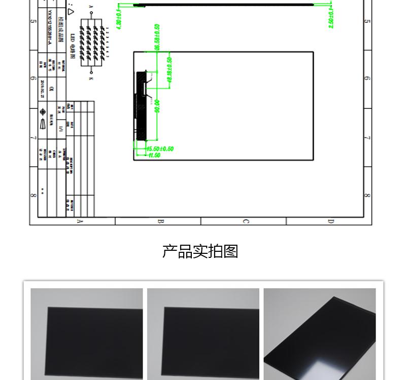 10.1寸液晶屏