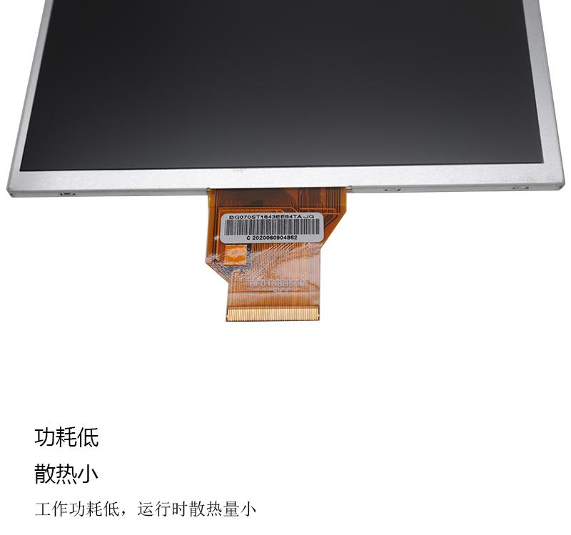 寸液晶屏分辨率800*480TN横屏