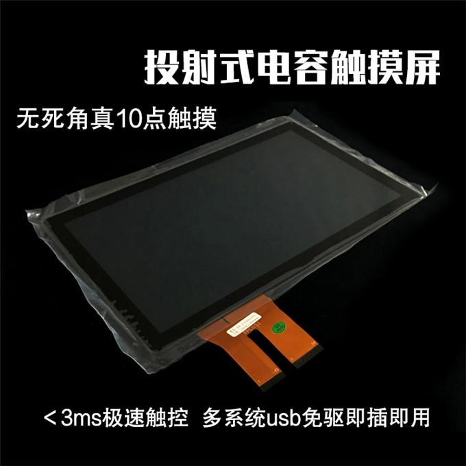 10.1寸电容触摸屏USB免驱动