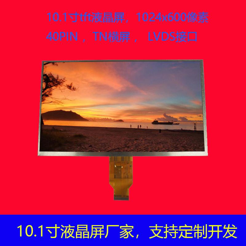 10.1寸液晶显示屏