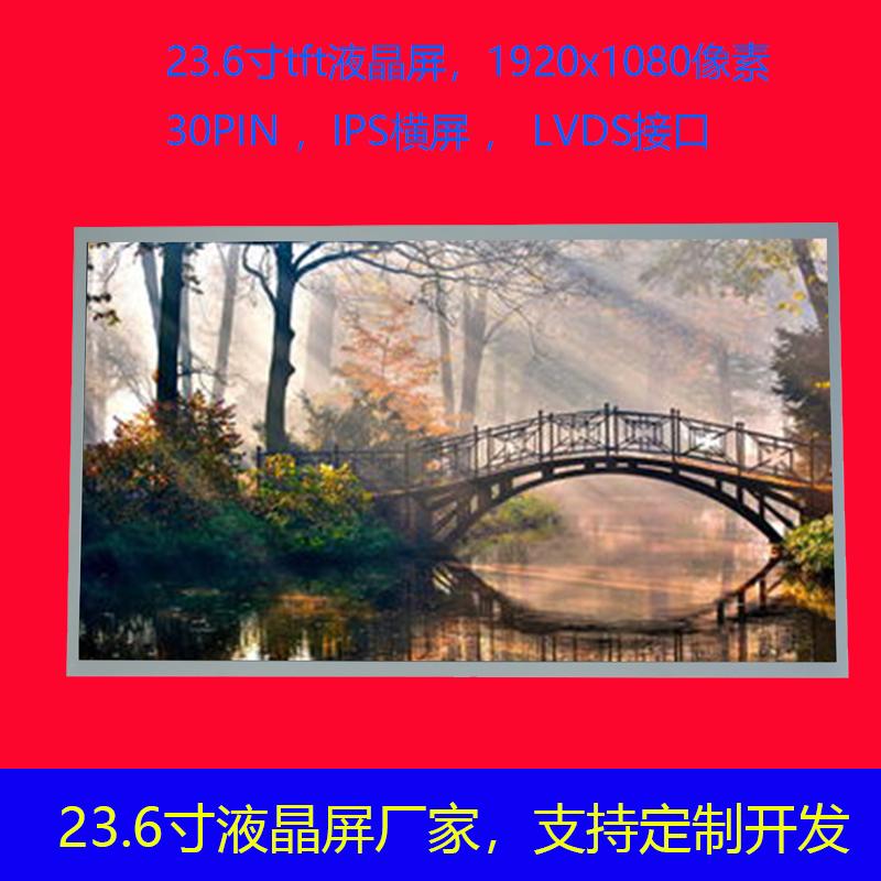23.6寸液晶屏模组1920×1080像素尺寸525.2*297.2 LVDS