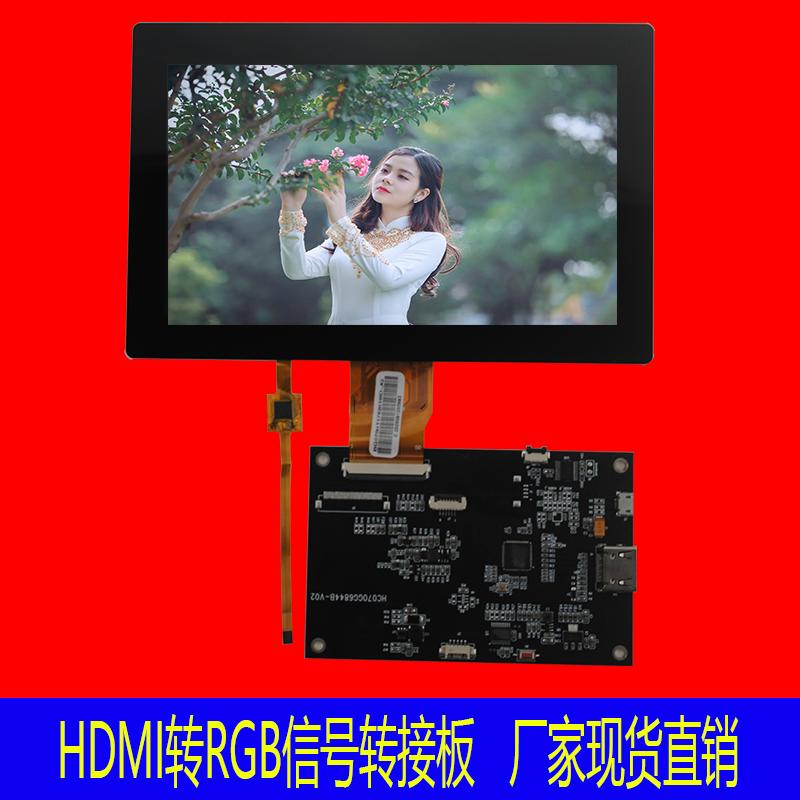 HDMI转RGB信号转接板