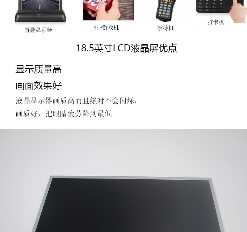 8.5寸液晶屏分辨率1366X768
