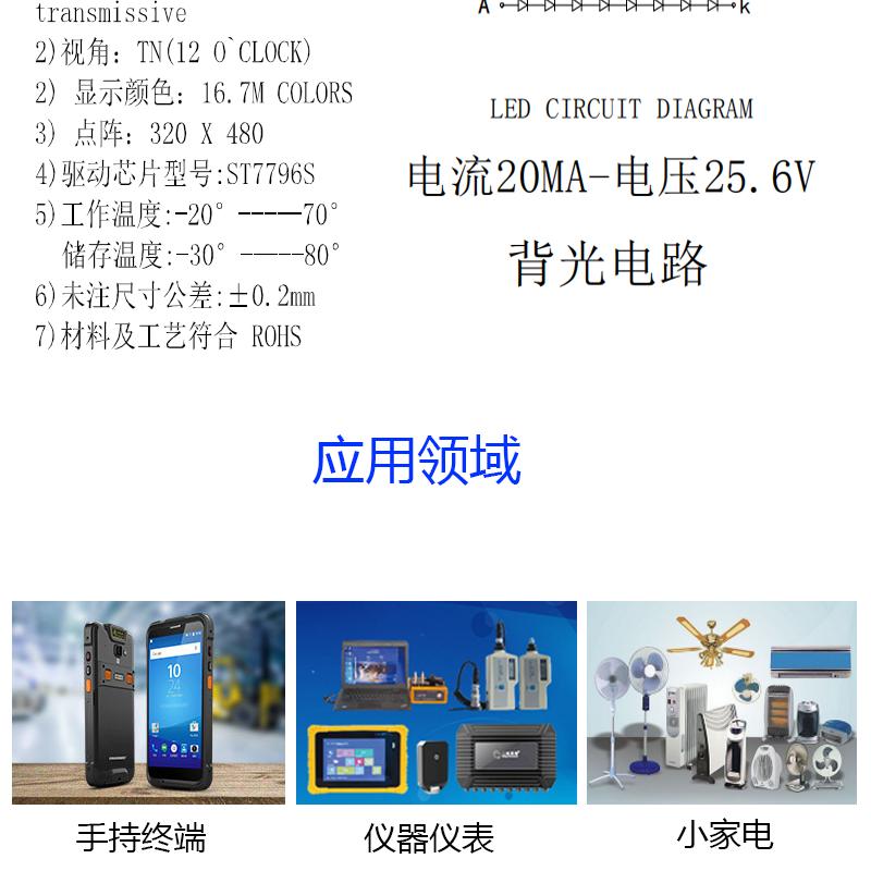 """.95寸液晶屏320(R.G.B)*480适用于工控家居电话机屏"""""""
