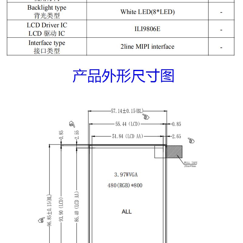 """.97寸液晶屏厂家分辨率0.108*0.108支持定制"""""""