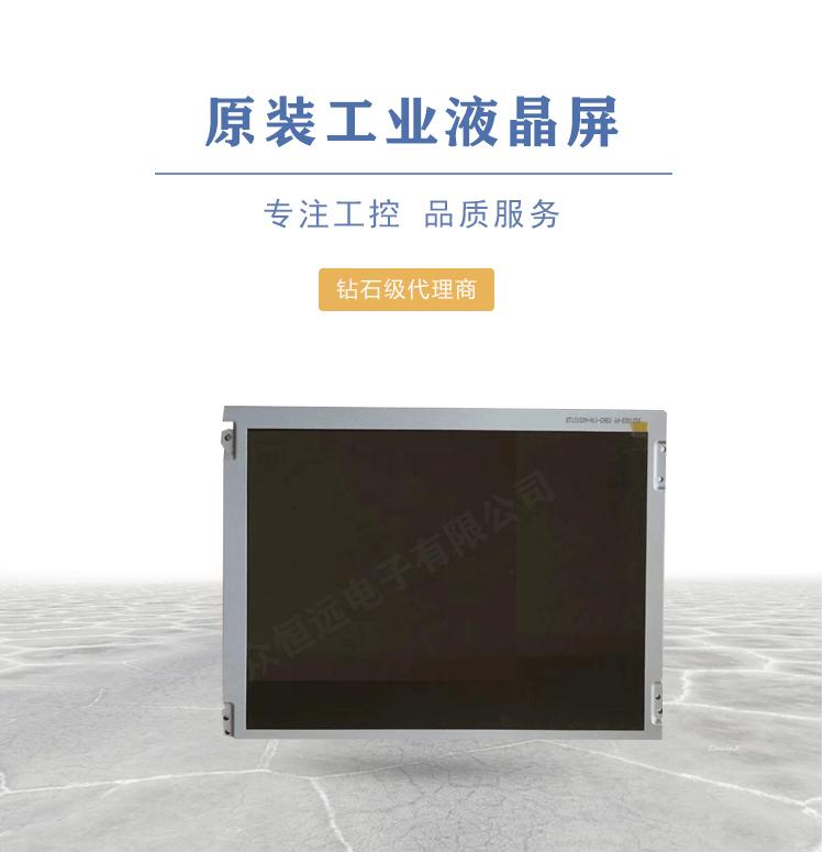 12.1寸高清工业宽温液晶屏