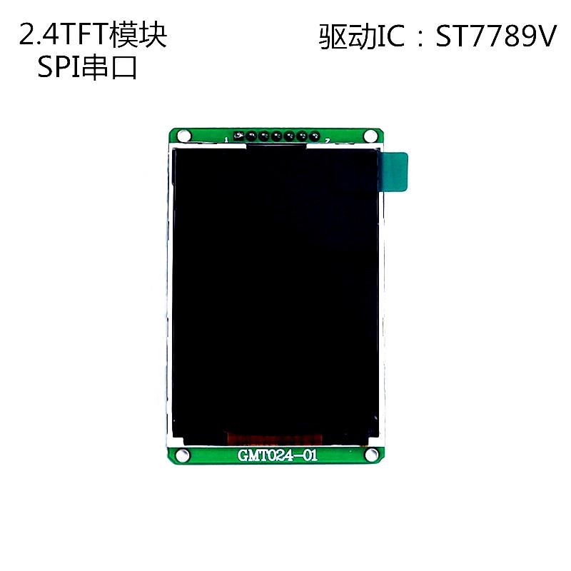 2.4寸液晶屏幕模块