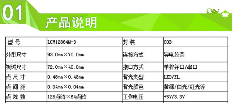lcm液晶显示模块带中文字库 5V 3.3V