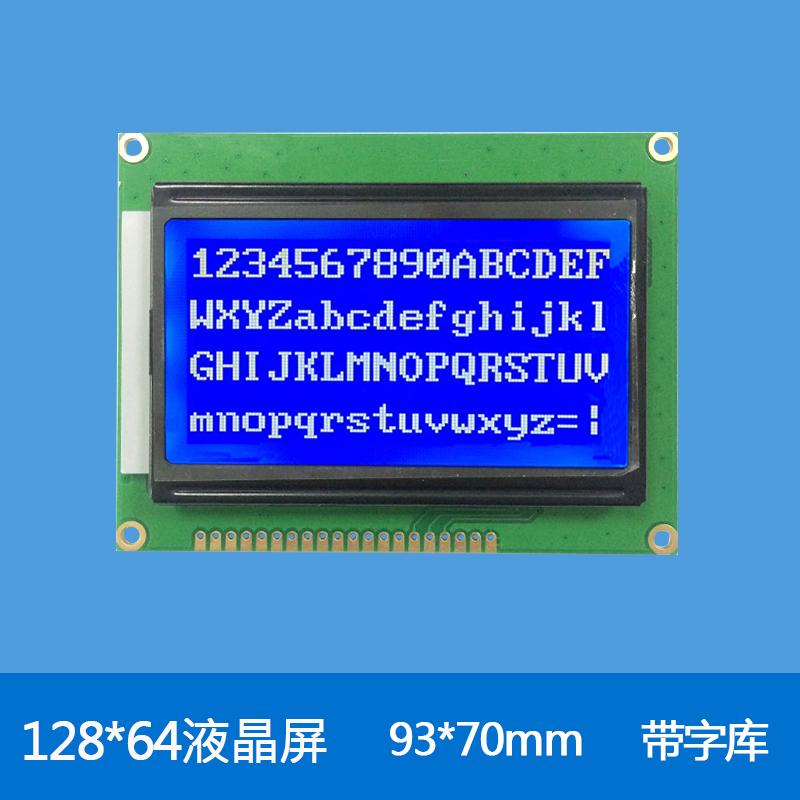 lcm液晶显示模块