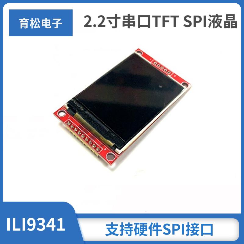 2.2寸液晶显示屏定制