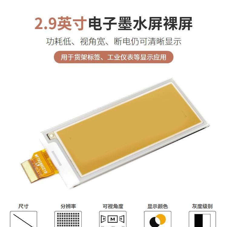 2.9寸液晶屏定制电子墨水屏模块 SPI