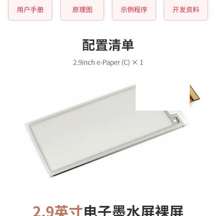 .9寸液晶屏定制电子墨水屏模块