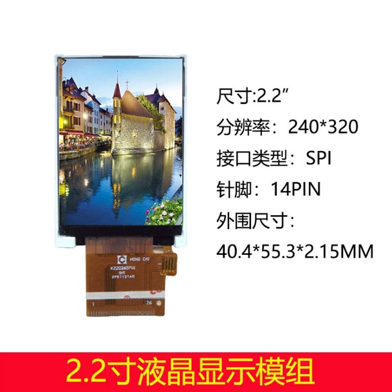 2.2寸液晶显示屏定制, SPI 分辨率240*320 14PIN