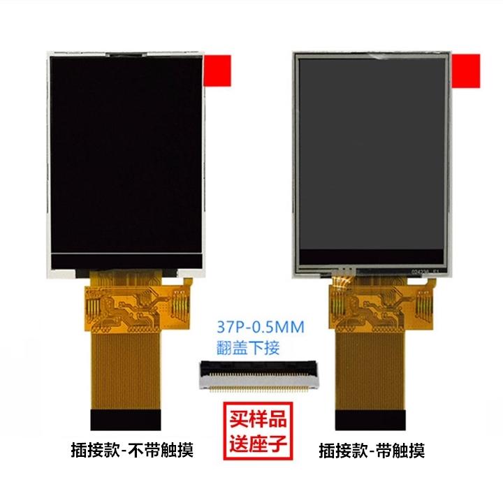 .4寸TFT液晶屏显示屏定制