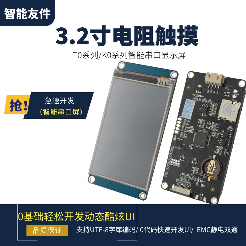 3.2寸液晶屏hmi