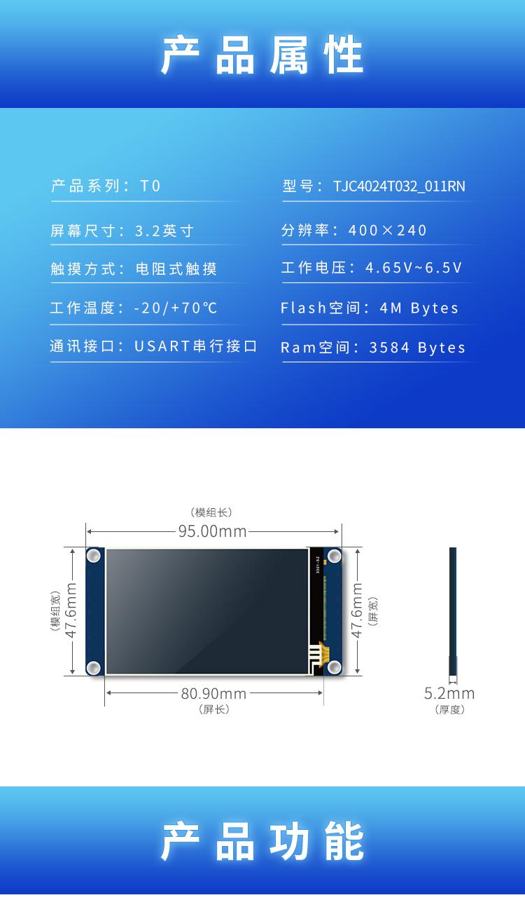 .2寸液晶屏hmi