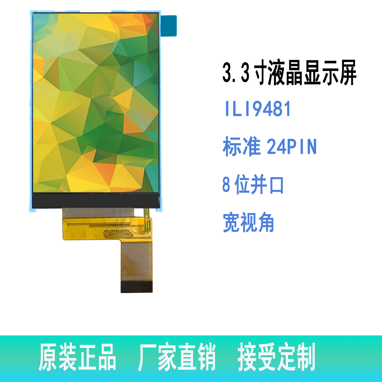 3.3寸液晶屏