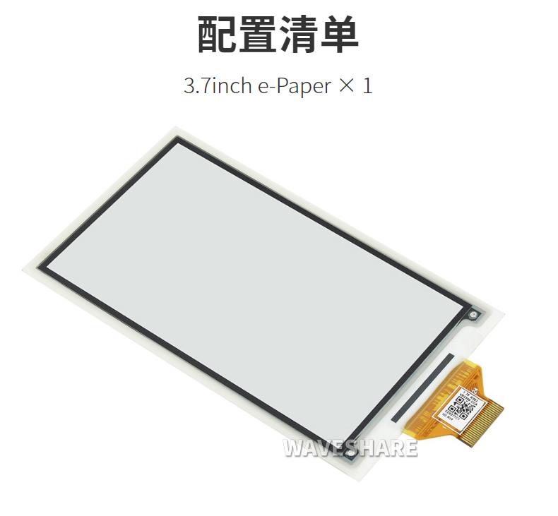 3.7寸液晶屏定制 适用于墨水屏 电子纸显示屏 电子标签屏