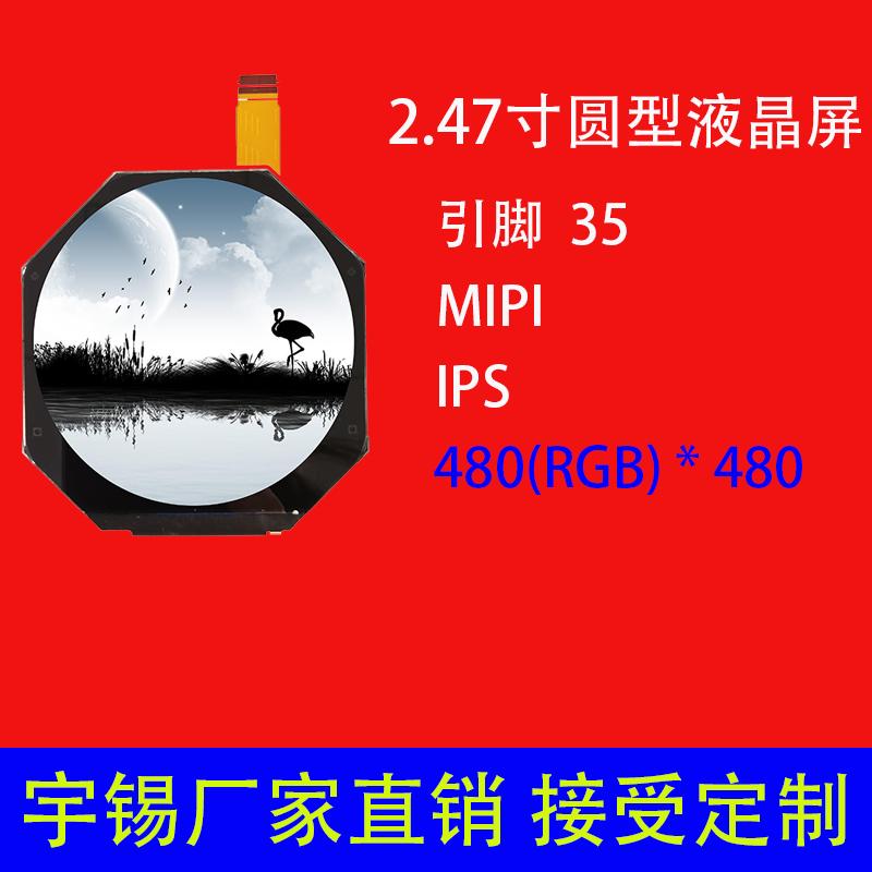 2.47寸圆型液晶屏定制480*480高清IPS车载显示屏