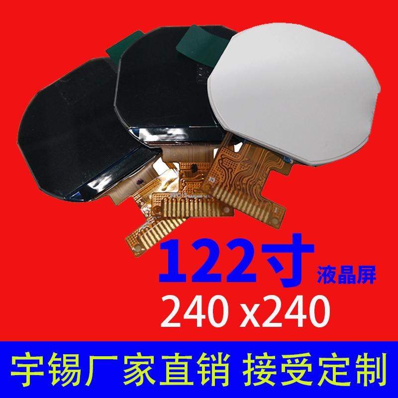1.22寸液晶屏定制圆形屏分辨率240*204 RGB IPS SPI