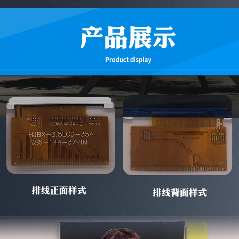 .5寸液晶屏定制分辨率320*480
