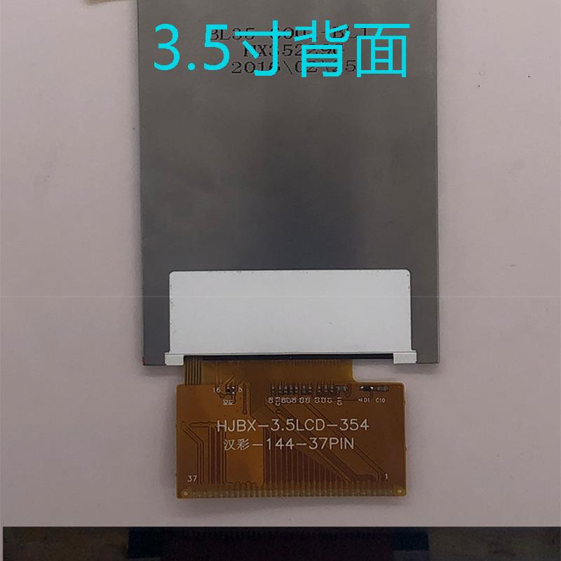 3.5寸液晶屏定制