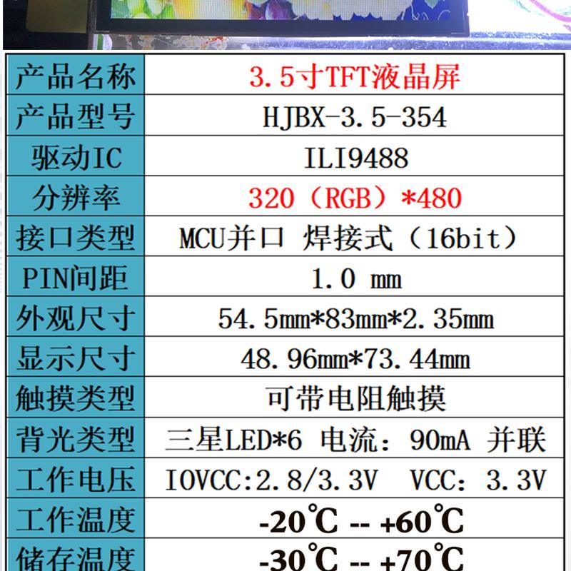 3.5寸液晶屏