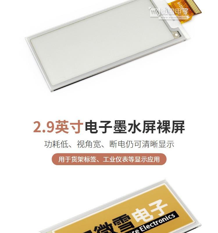 .9寸液晶屏定制适用于电子墨水屏