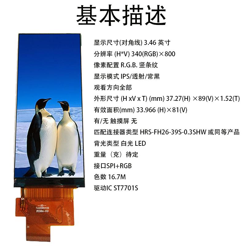 .46寸液晶屏支持定制IPS