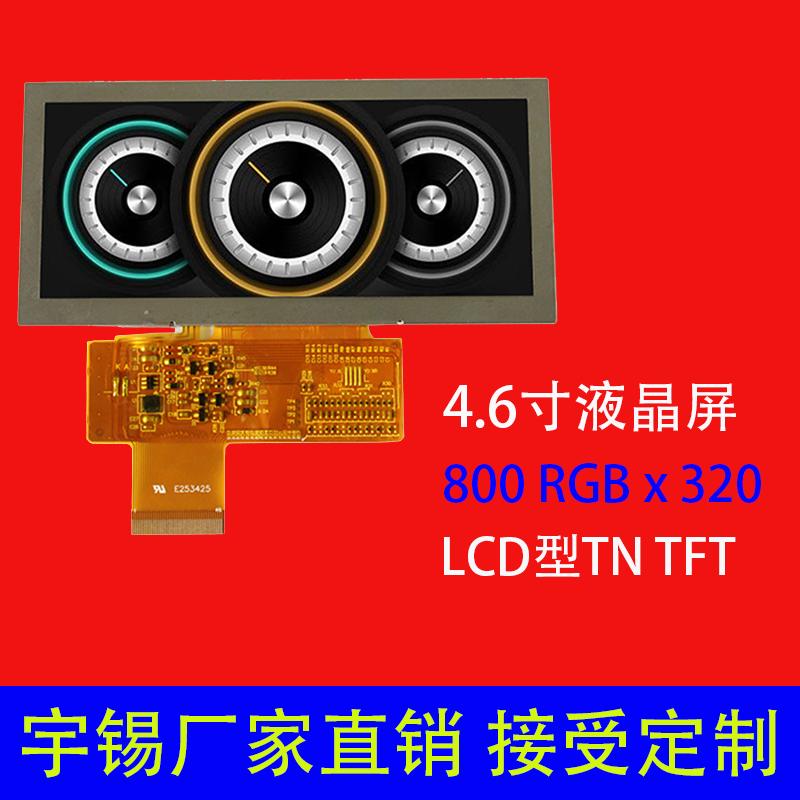 4.6寸液晶屏定制分辨率 800RGB*320特殊尺寸长条工业液晶屏
