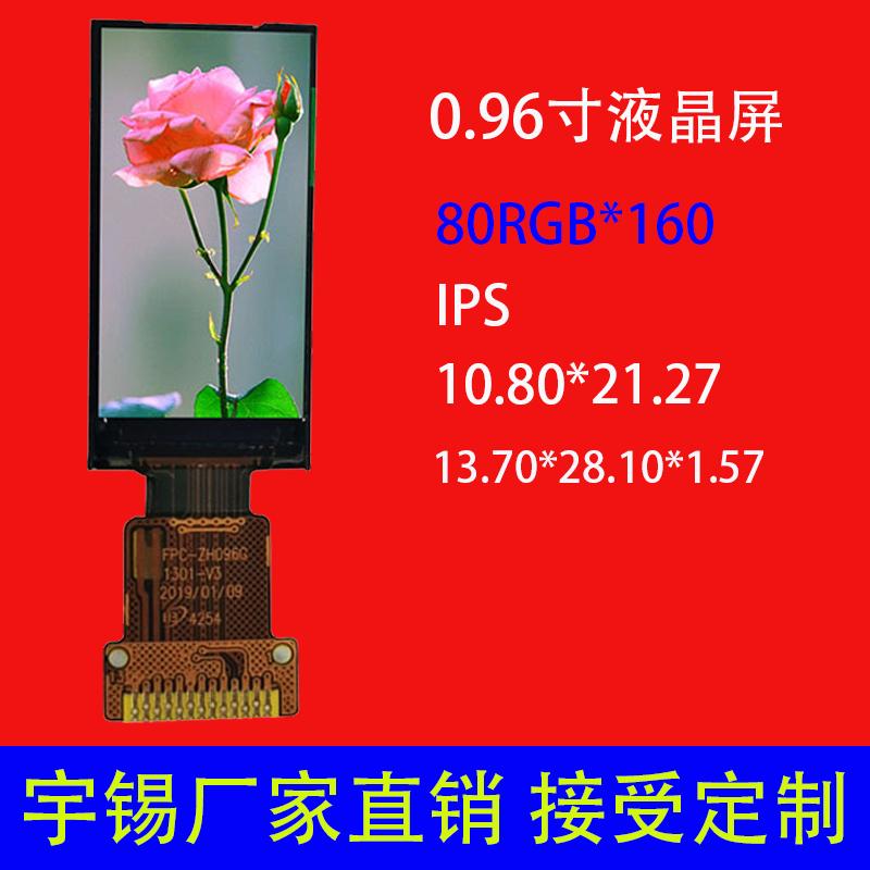 0.96寸液晶屏分辨率80*160 IPS血氧仪tft彩屏