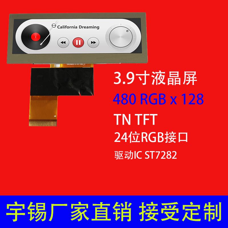 3.9寸长条液晶屏 可定制 分辨率 480*128 高清高亮工控仪表仪器屏