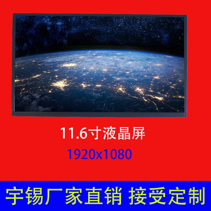 11.6寸液晶屏定制1920*1080高亮超宽温eDP平板笔记本显示屏