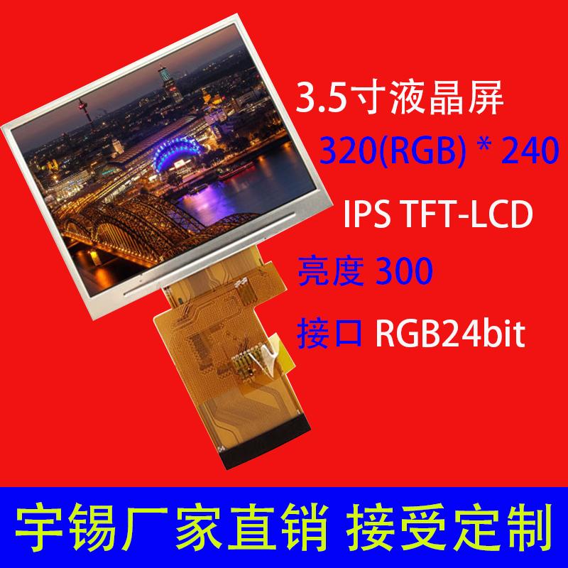 3.5寸TFT液晶屏320*240 横屏 IPS 游戏机显示屏