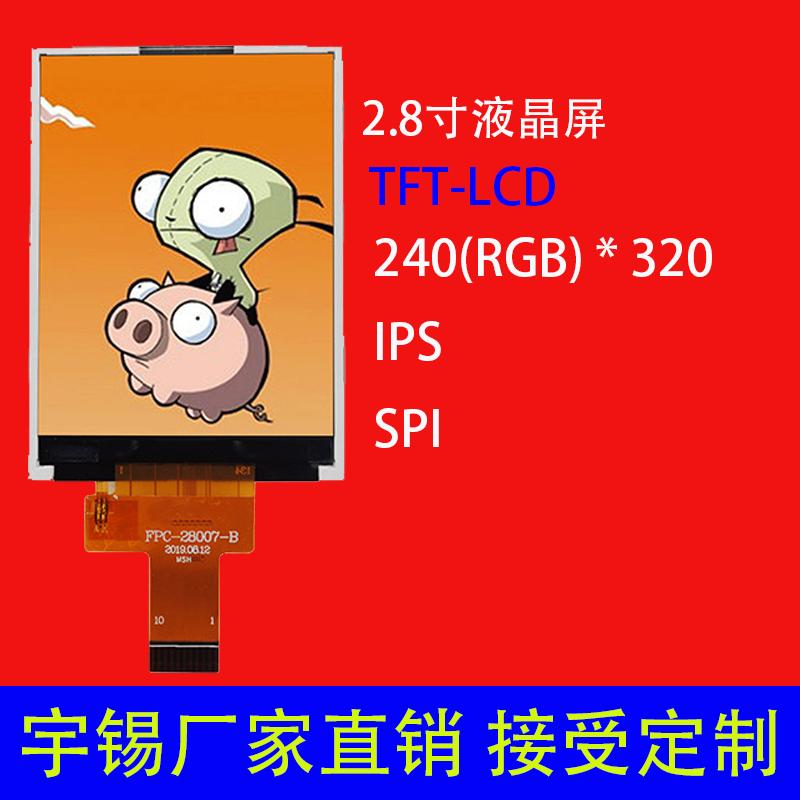 2.8寸液晶屏 240×320分辨率定制 全视角医疗仪器IPS屏10PIN
