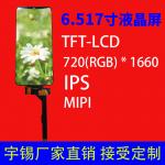 6.517寸液晶屏分辨率720*1660定制IPS接口MIPI 3D打印光固化屏
