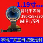 1.19寸液晶屏390x390 MIPI IPS智能手表显示屏圆形定制厂家
