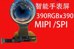 1.19寸液晶屏390×390 MIPI IPS智能手表显示屏圆形定制厂家