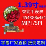 1.39寸液晶屏定制分辨率454x454 MIPI 适用于智能手表