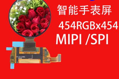 1.39寸液晶屏定制分辨率454×454 MIPI 适用于智能手表