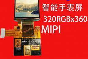 1.41寸液晶屏分辨率320*360接口MIP 30pin智能手表显示屏
