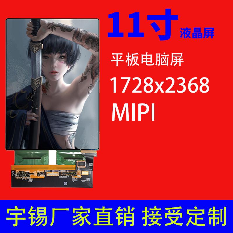 11寸液晶屏分辨率1728×2368接口MIPI 驱动ICRM69380 TP 适用于平板电脑