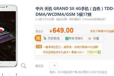 三星i5801价格(骁龙801手机有哪些)