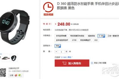时尚简约 华强北商城D360智能手表仅售248