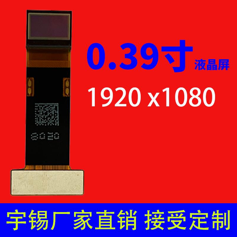 0.39寸液晶屏分辨率1920 x1080 MIPI  FHD 60pin OLED头戴式显示器